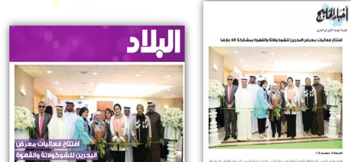 افتتاح فعاليات معرض البحرين للشوكولاته والقهوة بمشاركة ٦٠ عارضاً