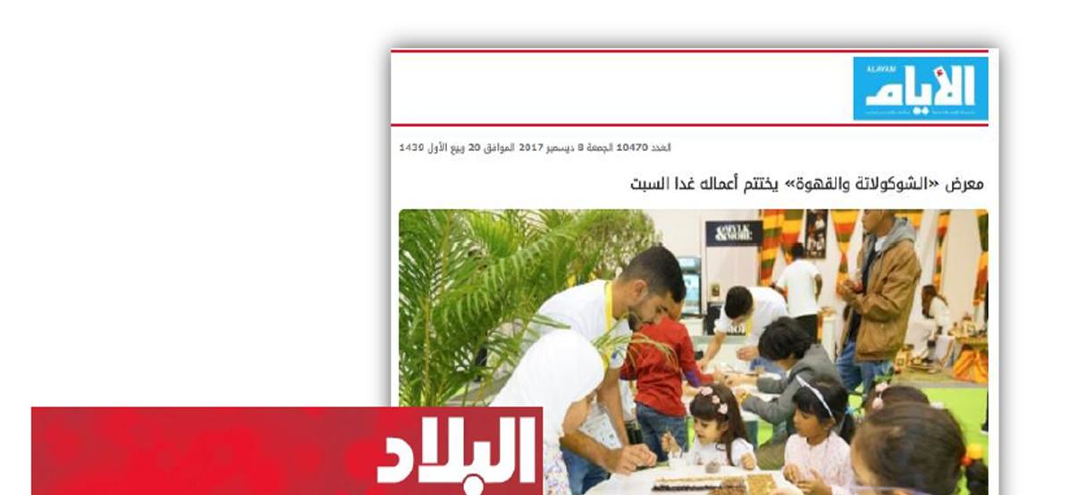 معرض البحرين للشوكولاته والقهوة يختتم أعماله غدا السبت