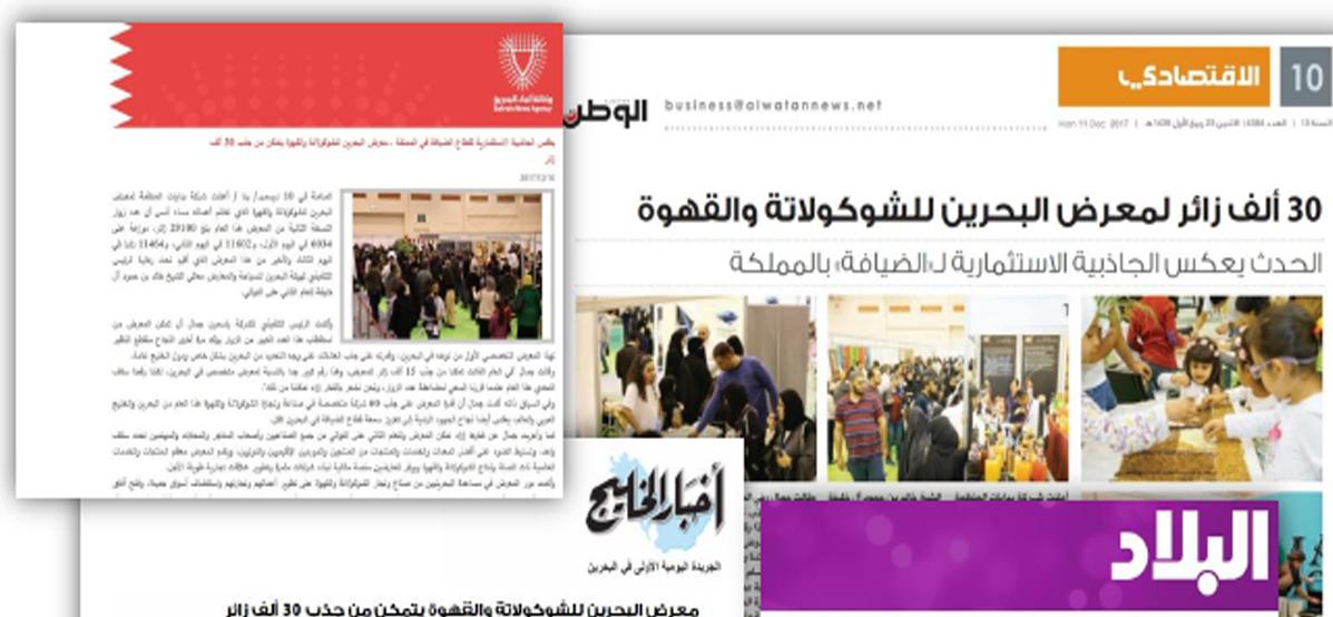معرض البحرين للشوكولاته والقهوة يجتذب ٣٠ ألف سائر