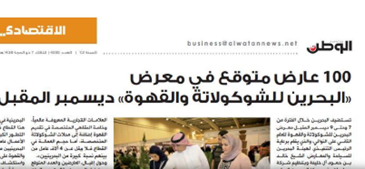 معرض البحرين للشوكلاته والقهوة يسعى لاستقطاب ١٠٠ عارض و ٣٠ ألف زائر