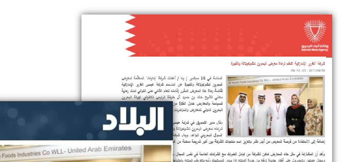 شركة عيسى الغرير الإماراتية تنضم لرعاة معرض البحرين للشوكلاته والقهوة