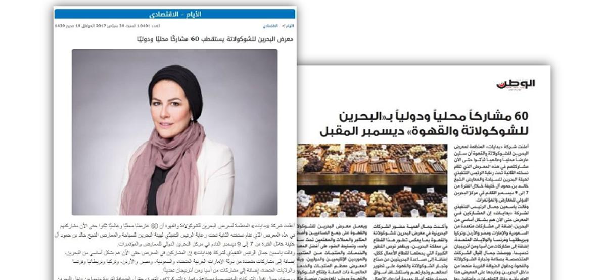 ٦٠ مشاركا محليا و دوليا حتى الأن بمعرض البحرين للشوكولاته والقهوة