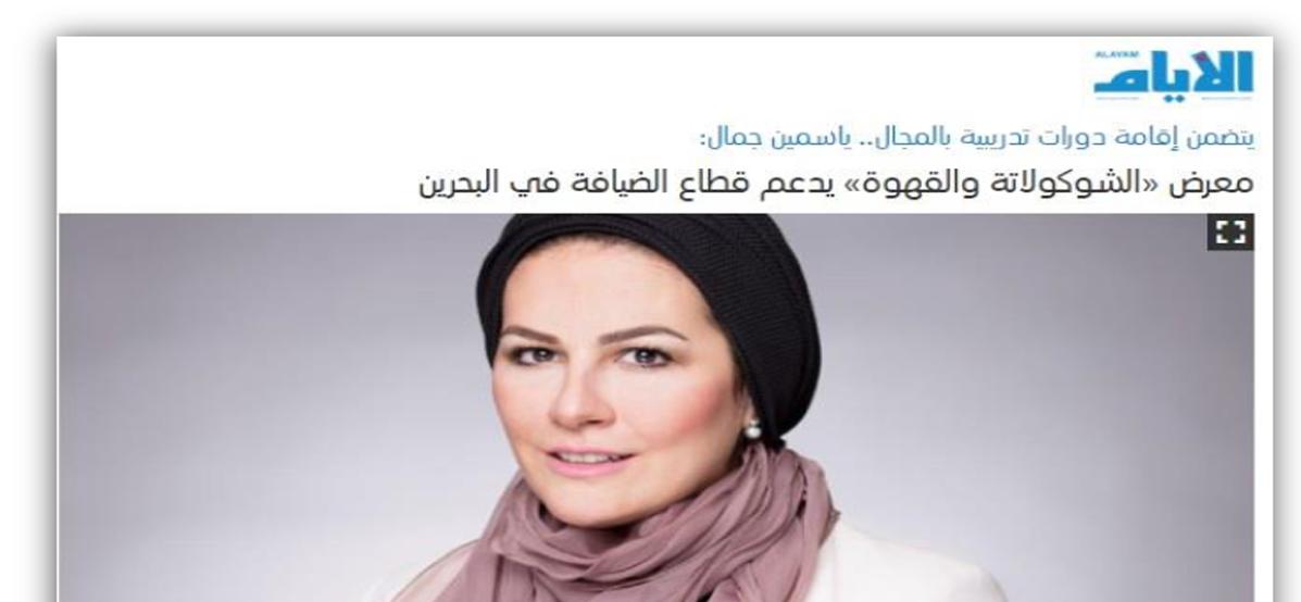 """يتضمن إقامة دورات تدريبية بالمجال.. ياسمين جمال: معزض """"الشىكولاتة والقهوة"""" يدعم قطاع الضيافة في البحرين"""