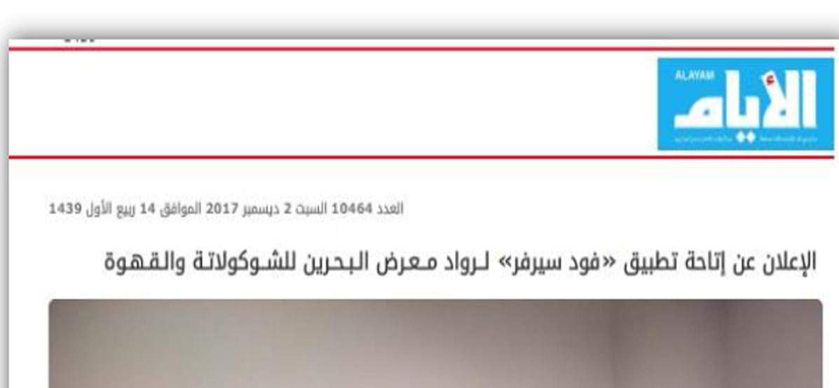 """الاعلان عن إتاحة تطبيق """"فود سيرفر"""" لرواد معرض البحرين للشوكولاته والقهوة"""