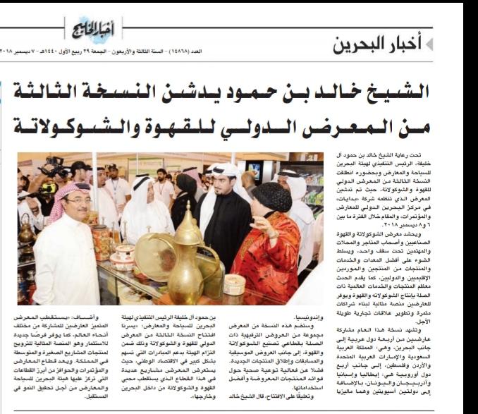 الشيخ خالد بن حمود يدشن النسخة الثالثة من المعرض الدولي للقهوة و الشوكولاتة