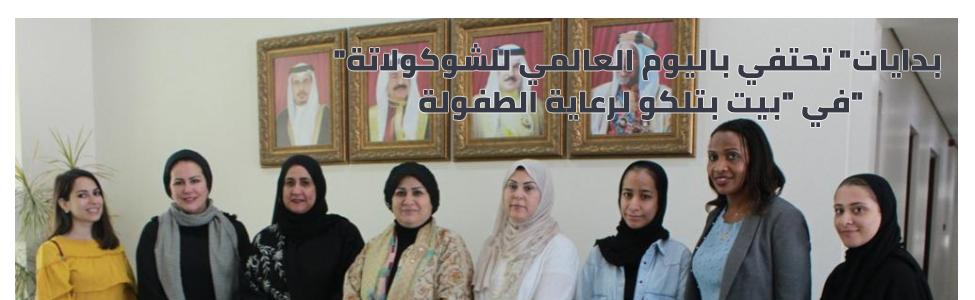 معرض البحرين للشوكولاتة والقهوة يخصص «ركن صحي» يستضيف أطباء وخبراء تغذية